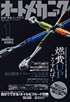 オートメカニック 2008年 01月号 [雑誌]