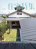新建築 住宅特集 2016年7月号/屋根と軒の可能性