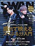 SWAN(42) 2020年 01 月号 [雑誌]: YPLUS(ワイプラス) 増刊