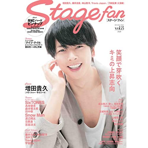 Stagefan Vol.8 表紙画像