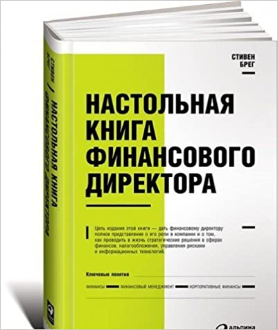 Book Nastol'naia kniga finansovogo direktora