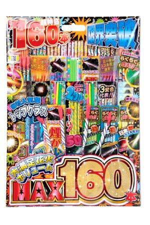 大満足花火 ボリュームMAX160本