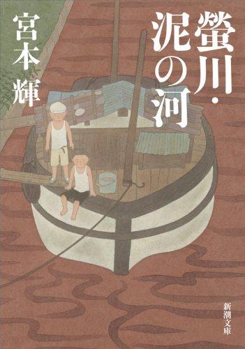 蛍川・泥の河 (新潮文庫)
