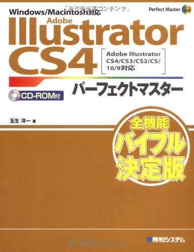 Adobe Illustrator Cs4           Illustrator Cs4 Cs3 Cs2 Cs 10 9   Win Mac    Cd Rom    Perfect Master 109