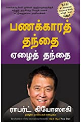 Rich Dad Poor Dad  (Tamil) Kindle Edition
