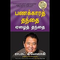 Rich Dad Poor Dad  (Tamil)