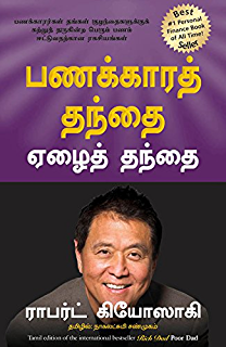 The Business School Tamil Ebook Robert T Kiyosaki Amazon In