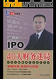 IPO40大财务迷局 (名家财务经典系列)