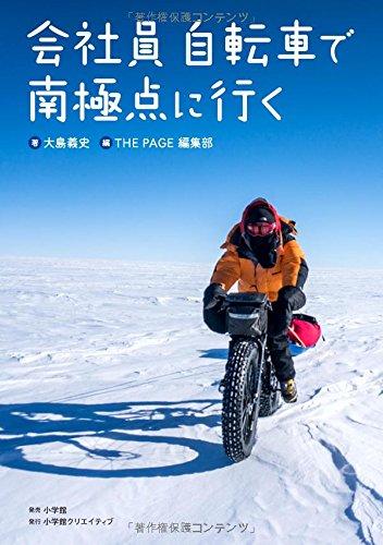 会社員 自転車で南極点に行く (小学館クリエイティブ単行本)