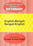 English-Bengali and Bengali-English Word-to-word Bilingual Dictionary (Bengali and English Edition)