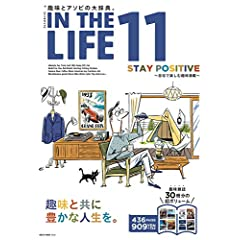 IN THE LIFE 最新号 サムネイル