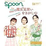 spoon. 2020年6月号