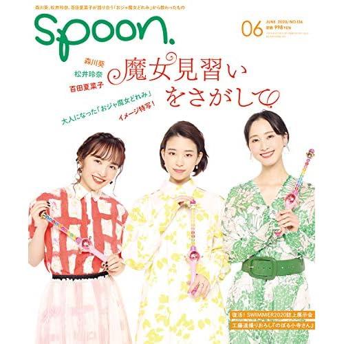 spoon. 2020年6月号 表紙画像