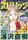 月刊!スピリッツ 2018年 11/1 号 [雑誌]: ビッグコミックスピリッツ 増刊