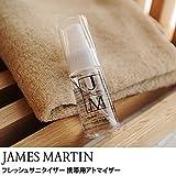 ジェームズマーティンフレッシュサニタイザー30ML携帯用アトマイザー