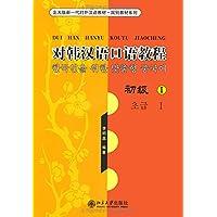 对韩汉语口语教程(初级1)(附光盘)