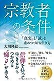 宗教者の条件 ー「真実」と「誠」を求めつづける生き方ー (OR BOOKS)