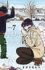 古見さんは、コミュ症です。 第7巻