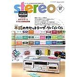 Stereo 2019年11月号