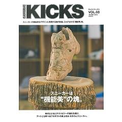 Samurai KICKS 最新号 サムネイル
