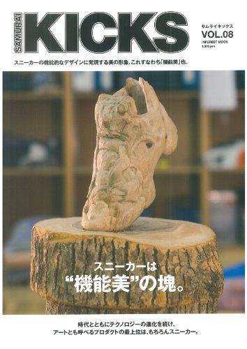 Samurai KICKS 最新号 表紙画像