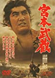 Japanese Movie - Miyamoto Musashi [Japan DVD] DUTD-2147
