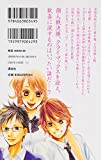 Chihayafuru Vol.17 [In Japanese]