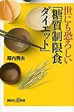 世にも恐ろしい「糖質制限食ダイエット」 (講談社+α新書)