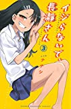 イジらないで、長瀞さん(3) (講談社コミックス)