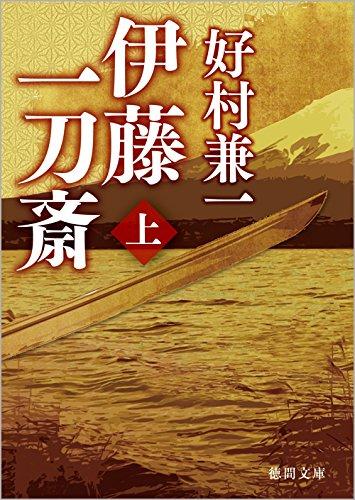 伊藤一刀斎 上 (徳間文庫)