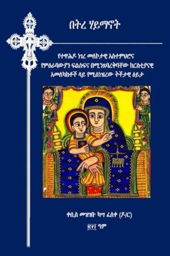 Stick of Faith: Basic Theological Studies of Ethiopian Orthodox Tewahedo Church (Amharic Edition)