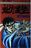 Sakigake! Otokojuku 5 (Jump Comics) (1987) ISBN: 4088524853 [Japanese Import]