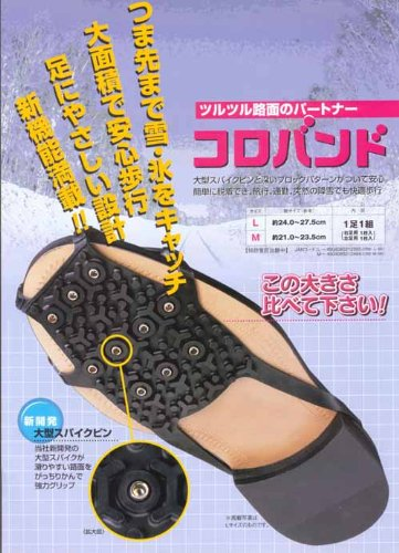 靴に着ける滑り止め コロバンド (M21.0~23.5cm)