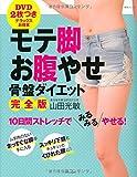 モテ脚 お腹やせ骨盤ダイエット完全版 (主婦と生活生活シリーズ)