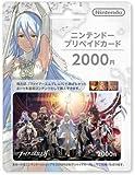 ニンテンドープリペイドカード 2000 ファイアーエムブレムif