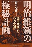 明治維新の極秘計画 「堀川政略」と「ウラ天皇」 (落合秘史)