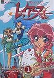 Magic Knight Rayearth 1 (Nakayoshi Media Books) (1996) ISBN: 4063245691 [Japanese Import]