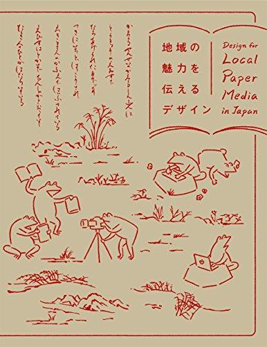 地域の魅力を伝えるデザイン―Design for local paper media in Japan