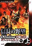 信長の野望 Online 争覇の章 オフィシャルガイド 2008.8.27バージョン 上