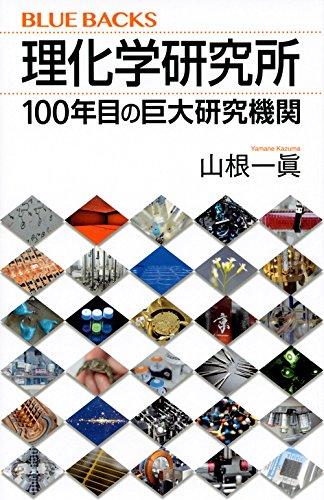 理化学研究所 100年目の巨大研究機関 (ブルーバックス)