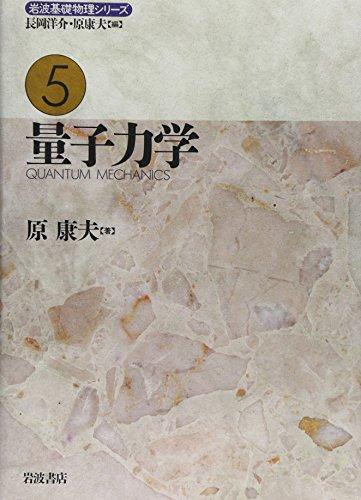 量子力学 (岩波基礎物理シリーズ (5))