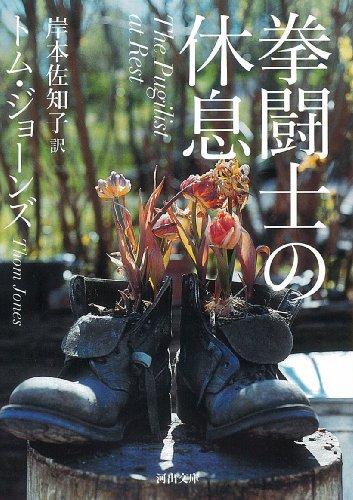 拳闘士の休息 (河出文庫 シ 7-1)
