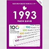 生まれ年から始まる100年カレンダーシリーズ 1993年生まれ用(平成5年生まれ用)
