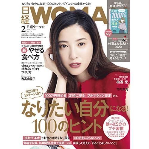 日経ウーマン 2020年2月号 画像