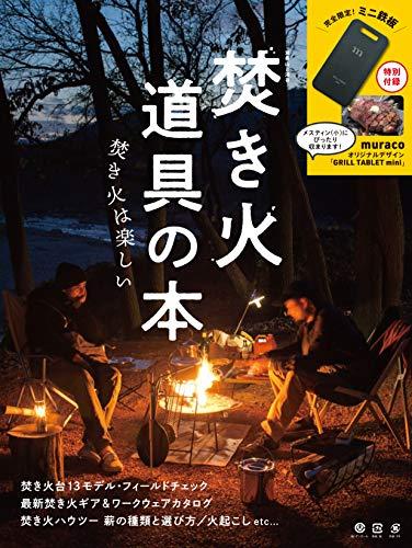 焚き火道具の本 画像 A