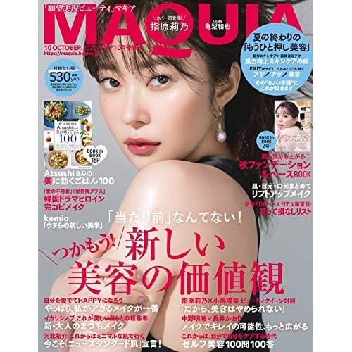 MAQUIA 2020年10月号 追加画像