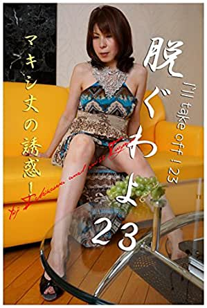 My name is Tsugumi Yoji ishikawa photo library (Japanese Edition)