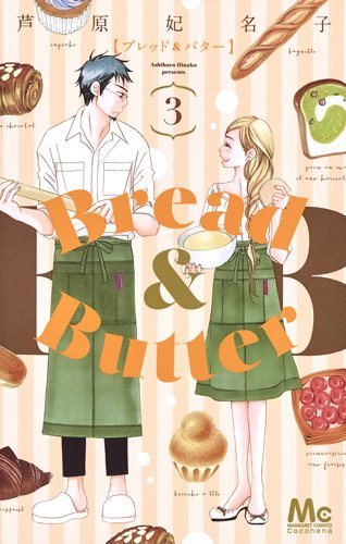 Bread&Butter 3 (マーガレットコミックス)