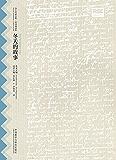 冬天的故事(莎士比亚全集·英汉双语本) (English Edition)