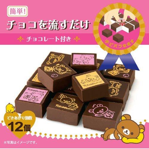 チョコ付!チョコプリントシートキット リラックマB【ココナッツキッス】【夏期クール】